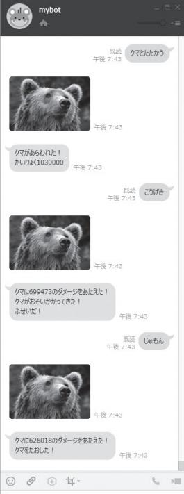 ゲームBot