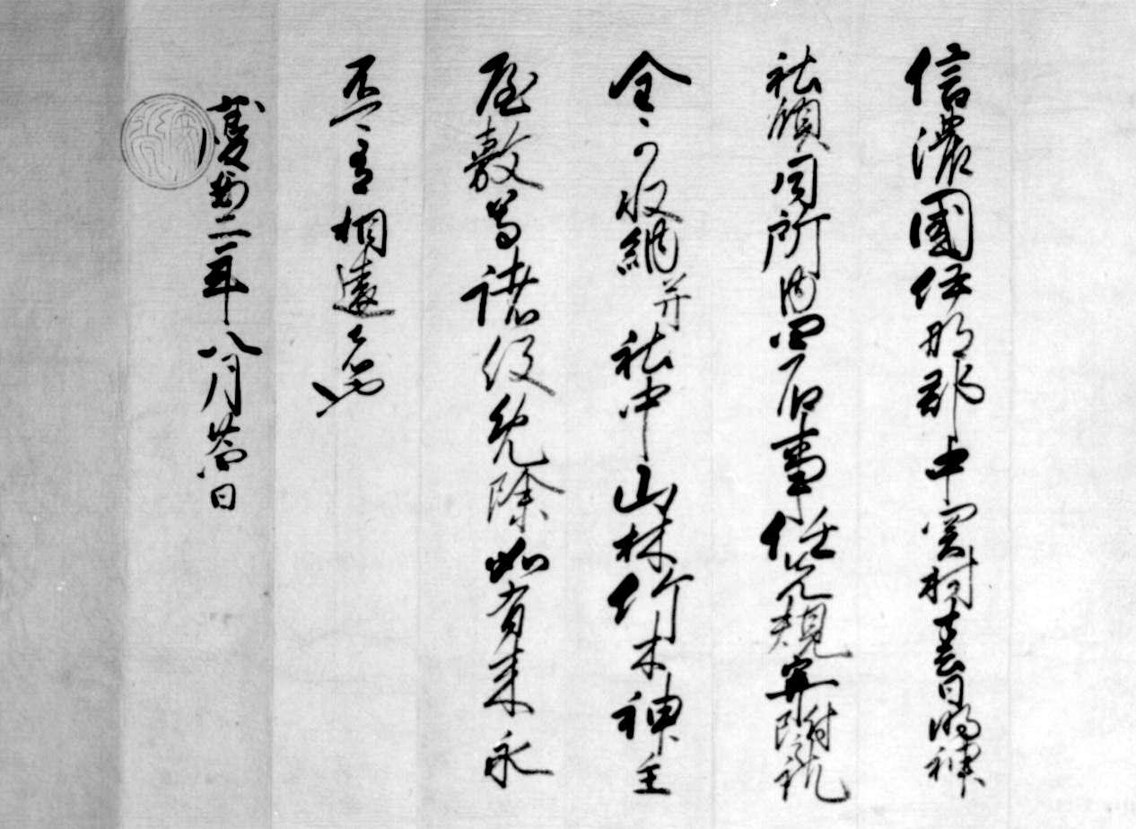 春日明神の朱印状 春日明神の朱印状 寺社朱印状とは、寺社に対して幕府が土地を寄進したことを証する